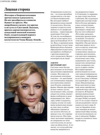 Светлана Лысенко: Экспертное мнение о филлерах и биоревитализации на страницах L'Officiel