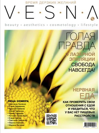 Летний номер журнала VESNA уже в продаже!
