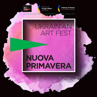 Ukrainian Art Fest NUOVA PRIMAVERA в Римі