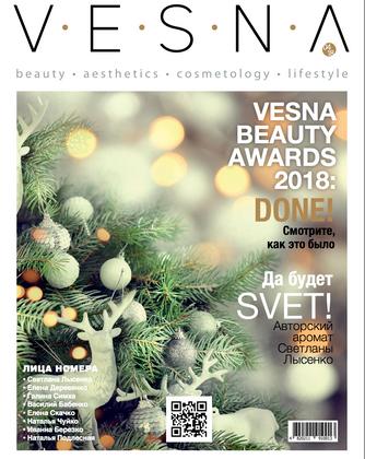Встречайте! Новый номер журнала VESNA уже в ESTHEL