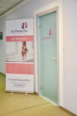 "Вход в школу балета ""Первый Шаг"""