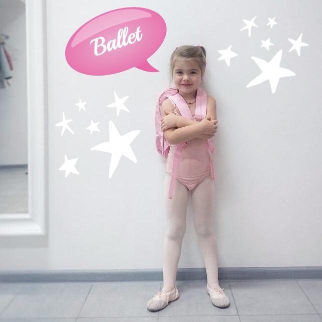 """""""Мечтаю стать балериной!"""""""