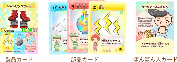 card_syurui-min.png