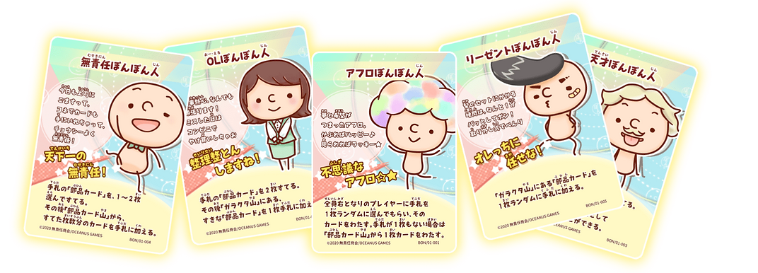 bon_cards-min.png