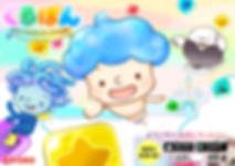 curu_Release.png