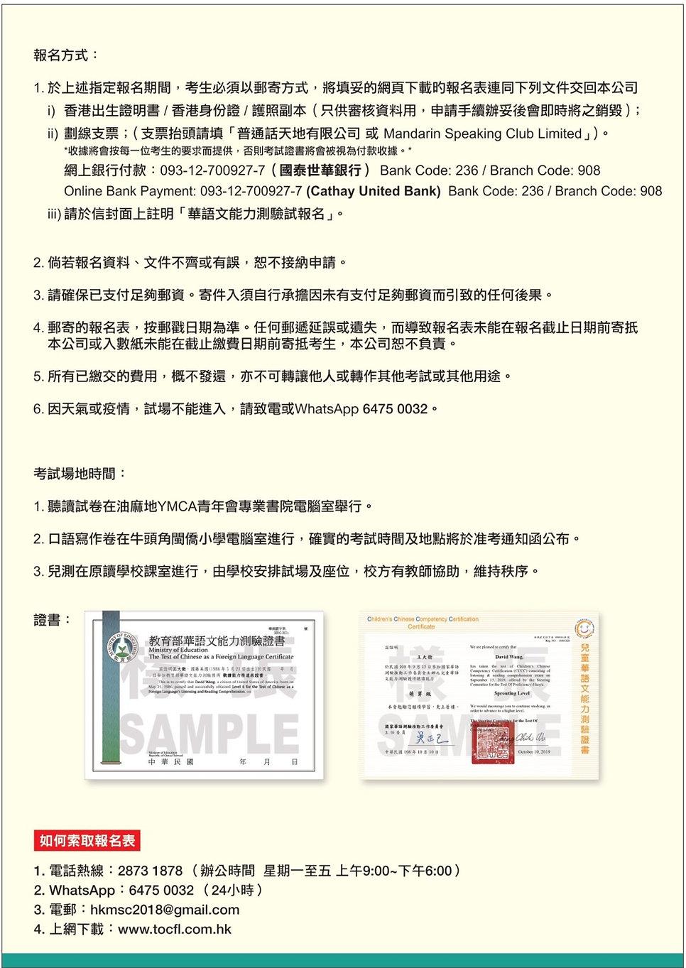 MSC%20Leaflet%202021_page-0002_edited.jp