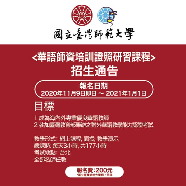 華語師資培訓證照研習課程.png