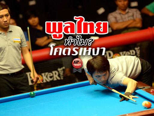 ทั้งที่คนไทยมีโอกาสเป็นแชมป์โลกได้!