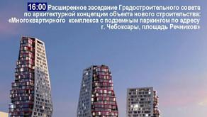 Мастер-класс и  заседание Градсовета по рассмотрению  архитектурной концепции жилого комплекса