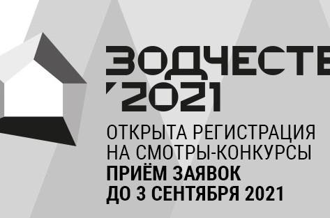 """Регистрация на """"Зодчество 2021"""" продолжается"""