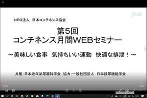 コンチネンス月間動画_2 山西会長 タイトル.jpeg