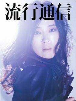 寺島しのぶ (stylist:北村道子)