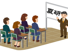夏季教學網路研討會課程連結
