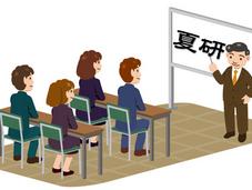 2021線上夏季教學研討會