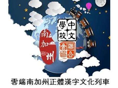 洛杉磯正體漢字文化節公文(學生報名)