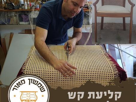 תיקון כיסאות ורהיטים מקש וינאי