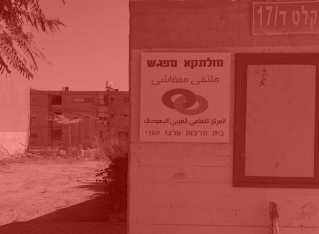 The Negev Coexistence Forum Cannot Be Evicted