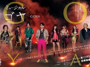 ミュージカル『ゴヤ -GOYA-』出演情報