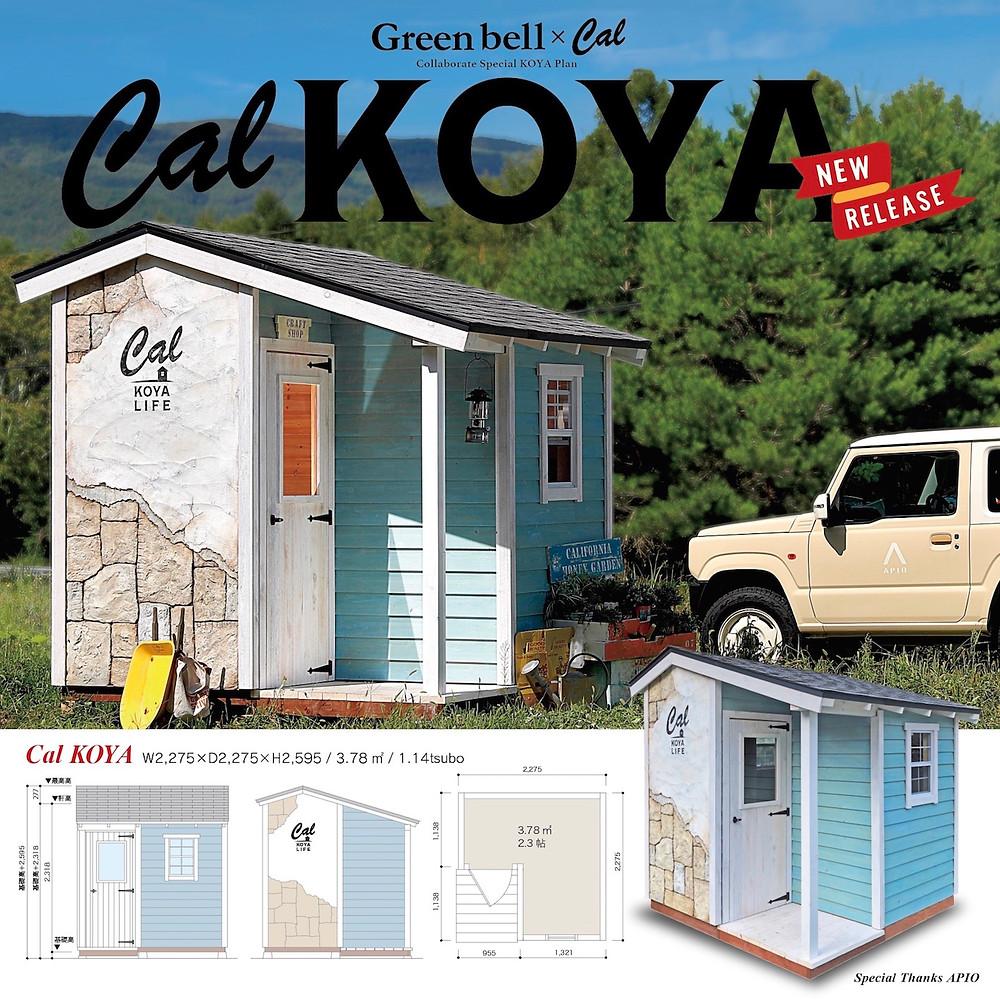 グリーンベルのキャル小屋は秘密基地や隠れ家にするには最高のおしゃれな小屋であり工房やアトリエや部屋にする方にも人気な商品です。