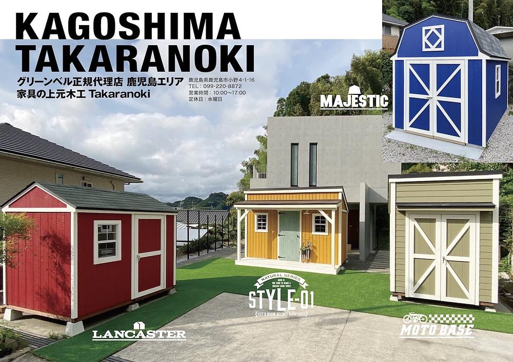 鹿児島にグリーンベル展示場がオープンしました。
