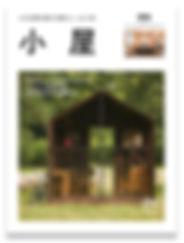 KOYA_001S.jpg