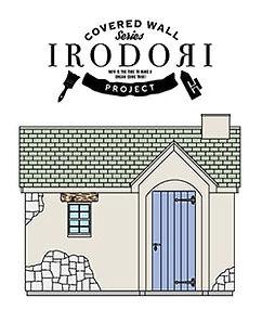イロドリプロジェクトの小屋です。