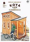 KOYA LIFE Vol.2表紙