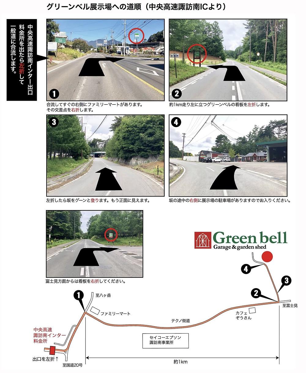 グリーンベル展示場への道順の詳しい説明です。