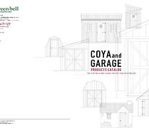 グリーンベル小屋ガレージカタログの紹介です。