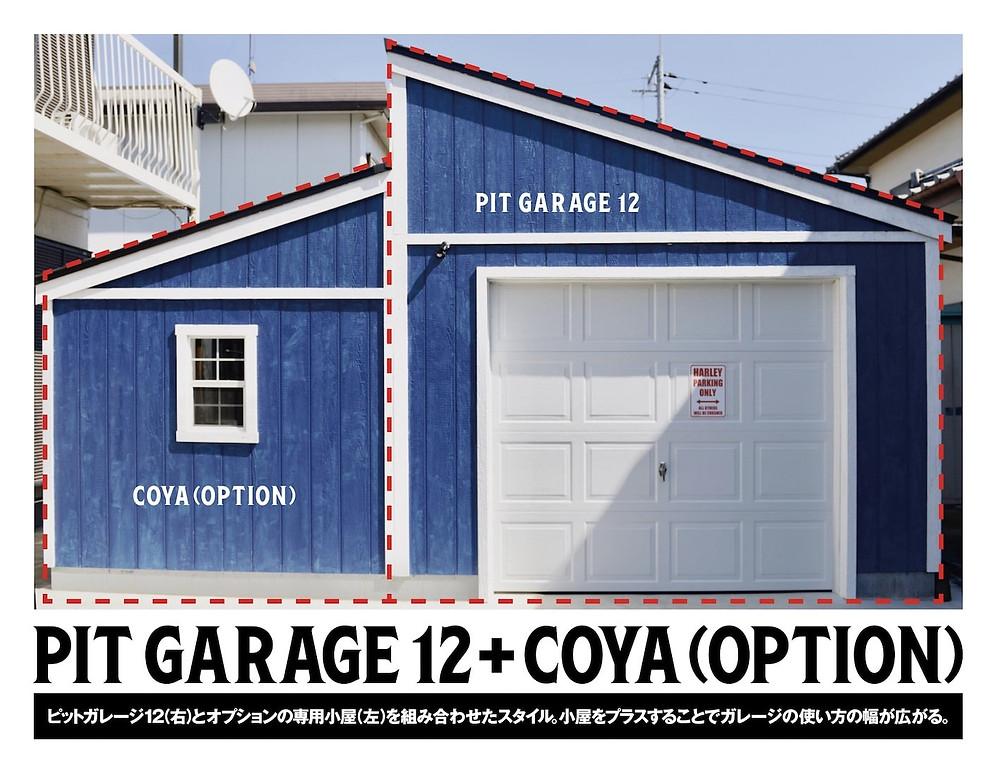 グリーンベルのピットガレージは木製キットの物置小屋で、DIYで建てられ、おしゃれなデザインやかわいいスタイルで人気です。