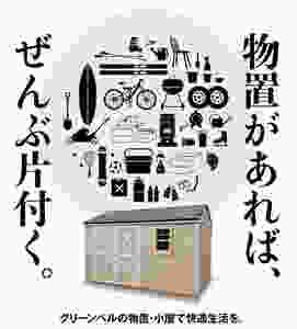 グリーンベルのおしゃれな物置小屋があれば家の中はすっきり快適生活