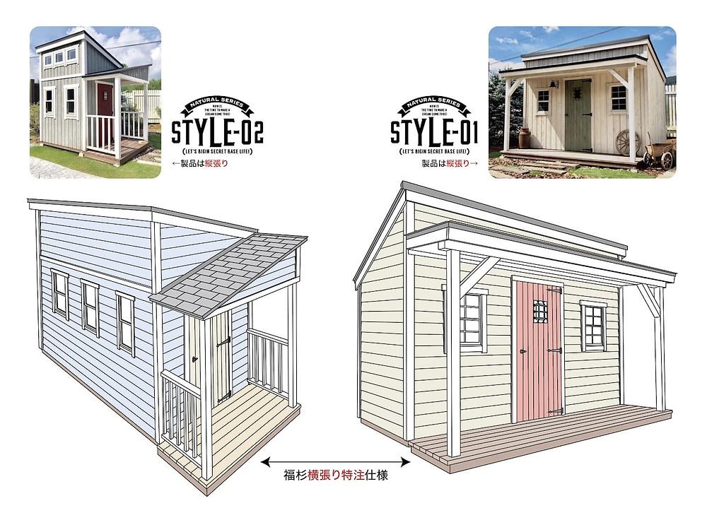 グリーンベルのナチュラルシリーズ・スタイル01と02は秘密基地や隠れ家にするには最高のおしゃれな物置小屋であり、工房やアトリエや部屋にする方にも人気な商品です。