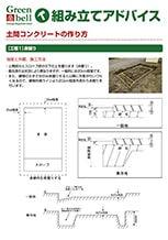 土間コンクリートの作り方の表紙です。