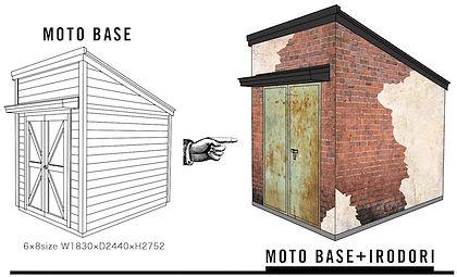 ガレージをモルタル造形に変更します。