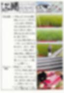 平住産業,畳表,熊本県八代郡,ひらずみ新聞,2018年5月号