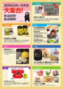 熊本県,畳表,卸問屋,北川重義商店,熊本県物産展,台湾
