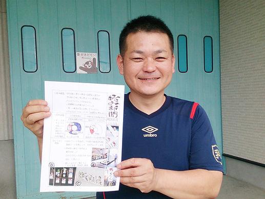 平住産業,熊本県八代郡,畳表,ひらずみ新聞