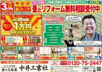 香川県,琴平町,畳屋,畳店,中井工業社,畳替え,チラシ,広告