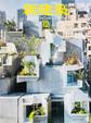 新建築 12月1日発行号に「大和撫子表」新発売の記事が掲載されました