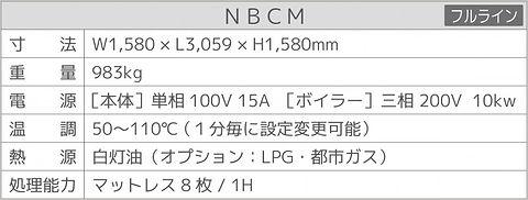 クリーンキーパーNBCM_page-0001 (1).jpg