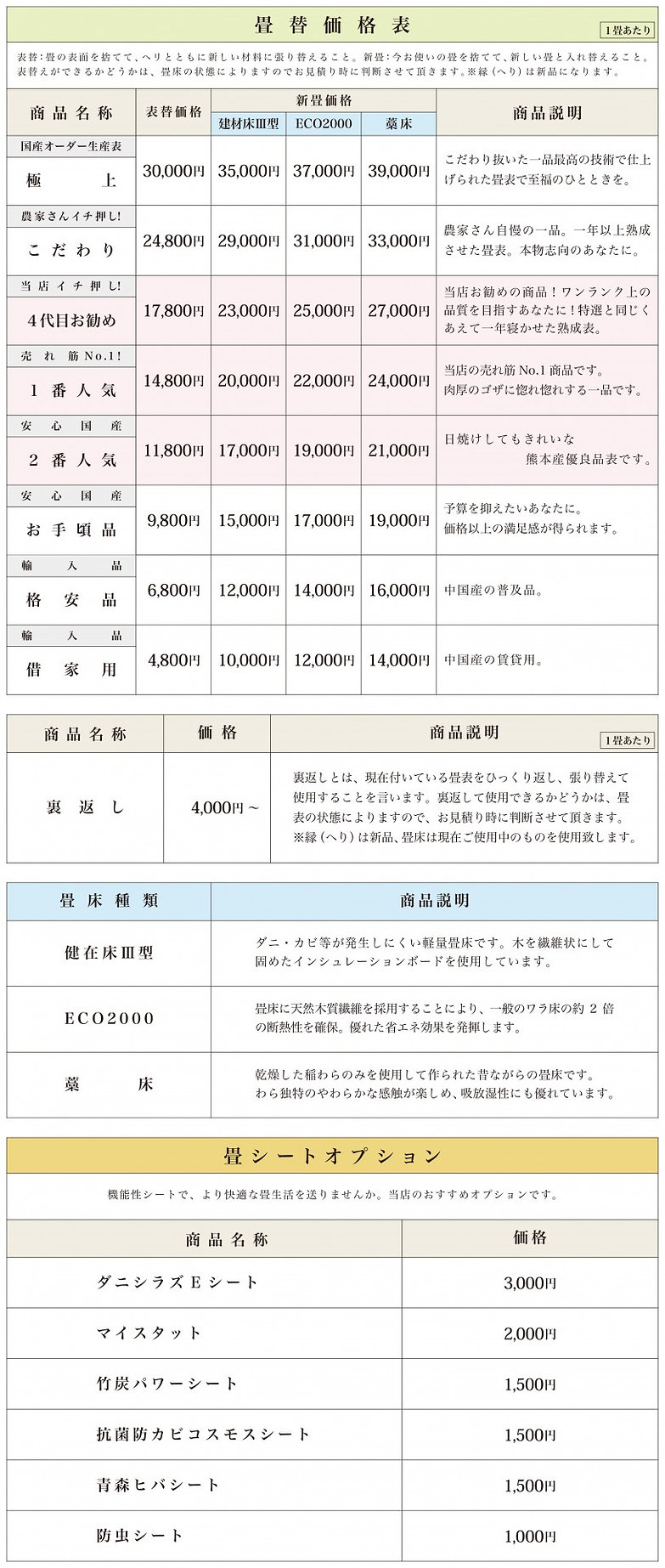price-tatami_herituki-2_page-0001 (2).jp