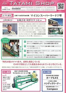 タタミショップ、Tatami Shop、2018年3月号