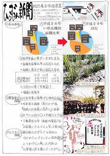 平住産業,畳表,熊本県八代郡,ひらずみ新聞,2017年4月号