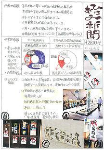 平住産業,畳表,熊本県八代郡,ひらずみ新聞,10月号