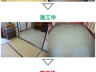 2間つづきで家具の移動を考慮しての畳入れ替え工事のT様邸