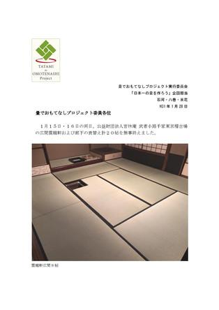 公益財団法人官休庵 / 表替え