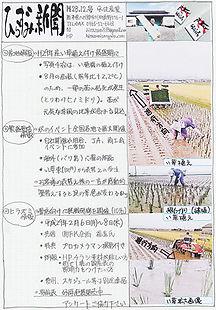 平住産業,畳表,熊本県八代郡,ひらずみ新聞,12月号