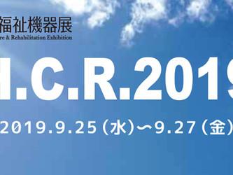 『国際福祉機器展   HCR2019』ヘ出展決定
