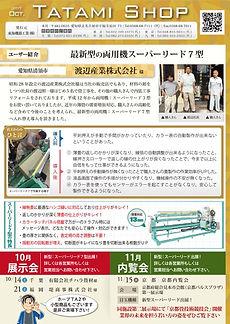 タタミショップ、Tatami Shop、2017年10月号