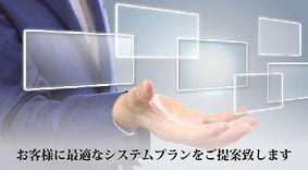 TOKAI6SYSTEM